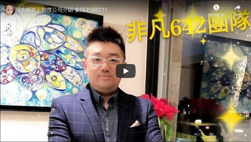 (魔法人生国际电商)制度公司介绍 紫翔老师0211