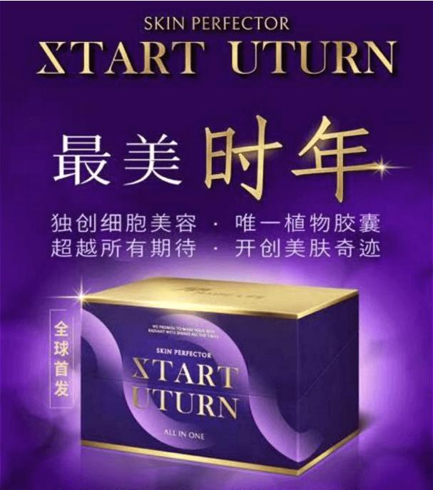 START UTUM 时年